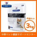 【ヒルズ犬用療法食】z/d 低アレルゲン 3kg【4個パック】